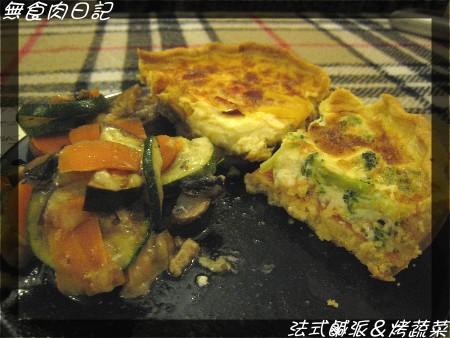 法式鹹派&烤蔬菜.jpg