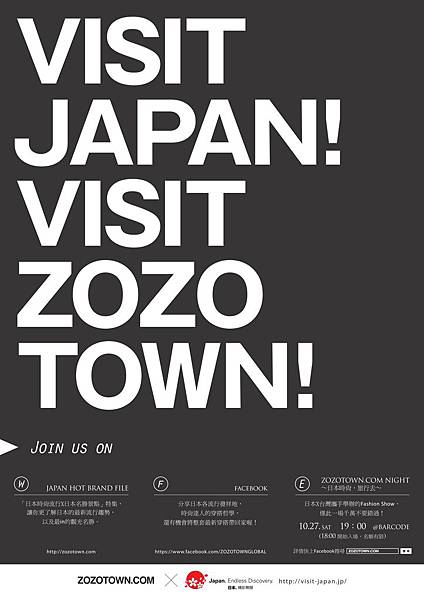 【10月19日新聞稿】「VISIT JAPAN! VISIT ZOZOTOWN! WEEK」~感受日本時尚魅力 時尚迷旅日情報前哨站~