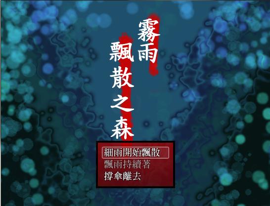 霧羽01-1
