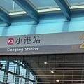 二號出口站名版