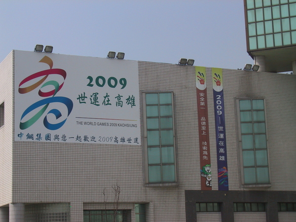 World Game 09' Kaohsiung!