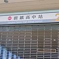 R5 2號出口站名版