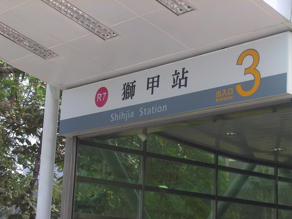 R7 3號出口站名版