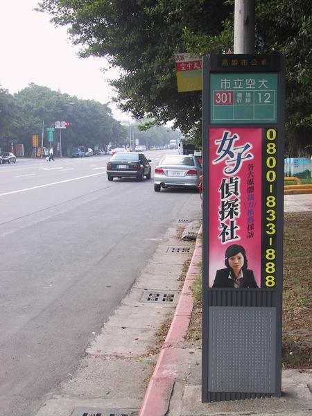 還有獨立立牌(很特別,通常整套公車亭旁邊不會有)