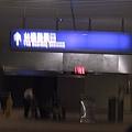 新左營車站捷運穿堂層入口(失焦嚴重orz)