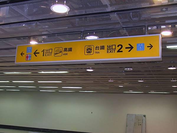 搭高鐵請左轉,搭台鐵請右轉