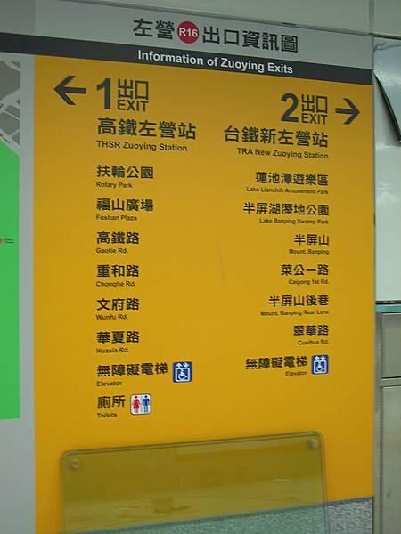 一號往高鐵請左轉,二號往台鐵請右轉
