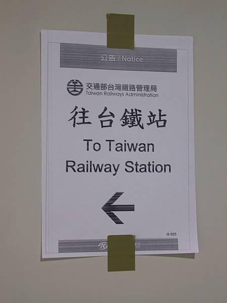 往台鐵站請這邊走