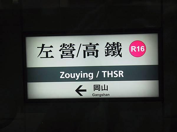 R16 往岡山方向