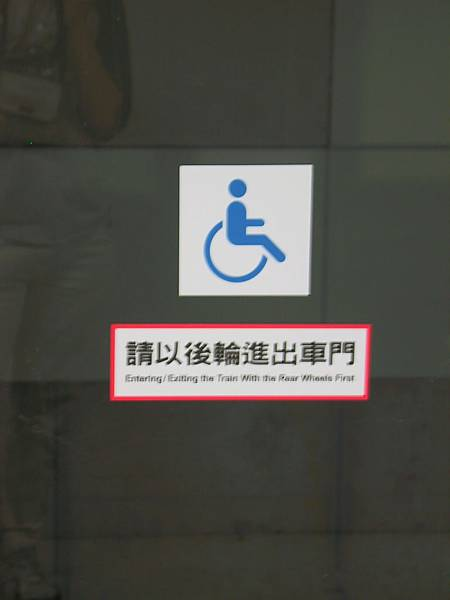 身心障礙車門標示