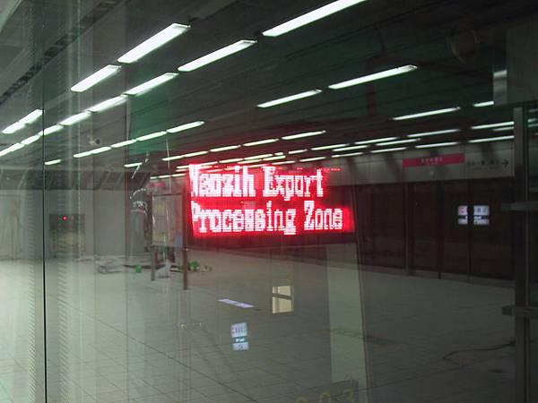 往楠梓加工區站的行先(非常稀有)