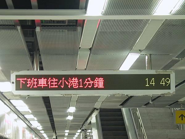 下班車往小港一分鐘