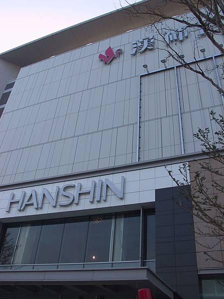 漢神巨蛋(Hanshin Arena)購物中心