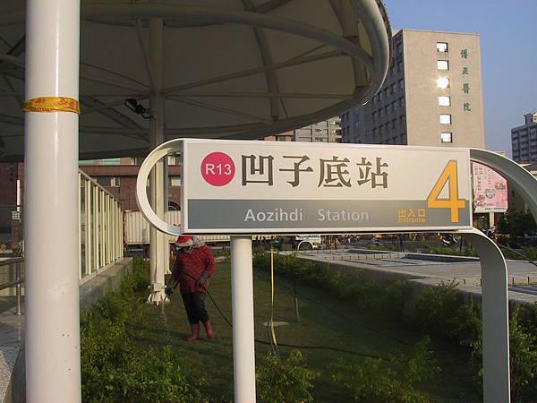 R13 凹子底站 4號出口站名板