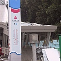 R18 油廠國小站 3號出口