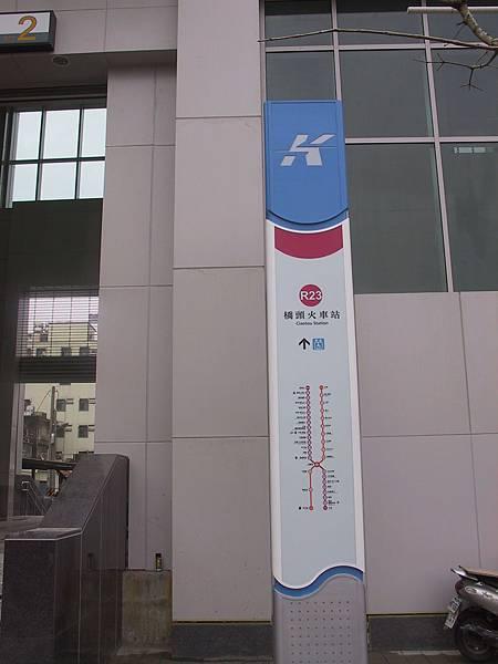 R23 橋頭火車站立牌(旁邊是忘記照的二號出口)