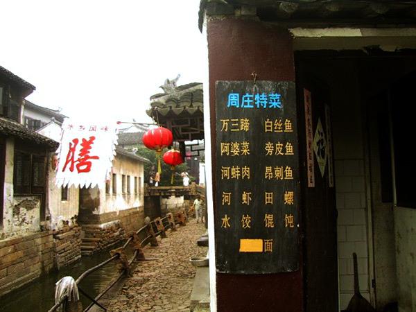 中市河旁石竹穿欄旁的小酒肆