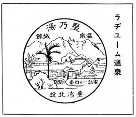 日治時期瀧乃湯溫泉廣告1942,《台灣鐵道旅行案內》