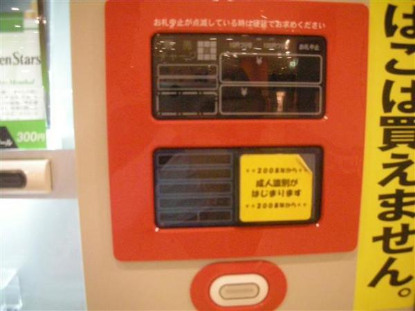 970608-F AQUA CITY 03香煙販賣機.JPG