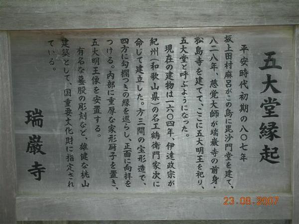 960823-D松島06 五大堂.JPG