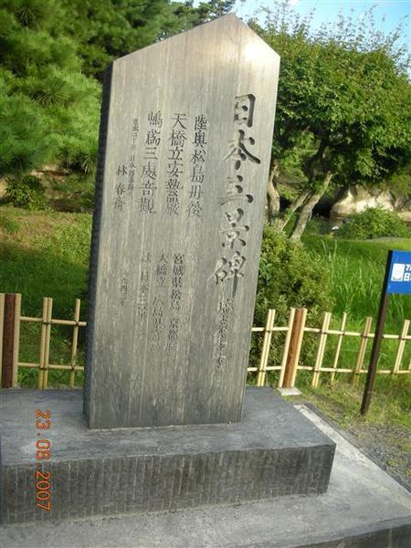 960823-D松島11 日本三景碑.JPG