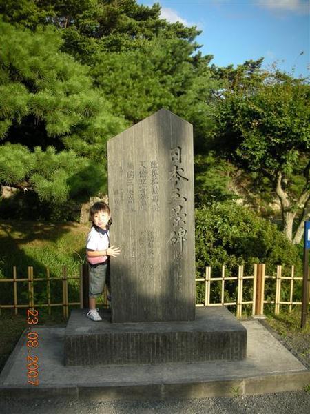 960823-D松島12 日本三景碑.JPG