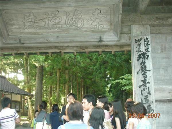 960823-D松島13 瑞嚴寺.JPG