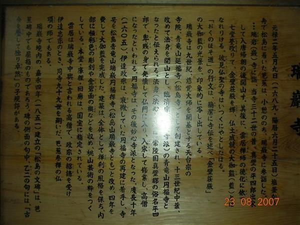 960823-D松島14 瑞嚴寺.JPG