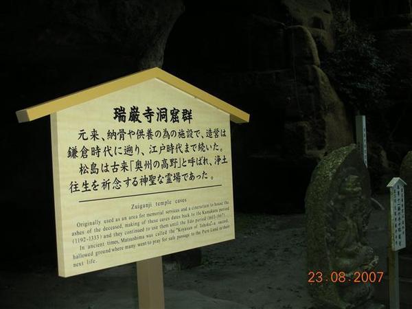 960823-D松島15 瑞嚴寺.JPG
