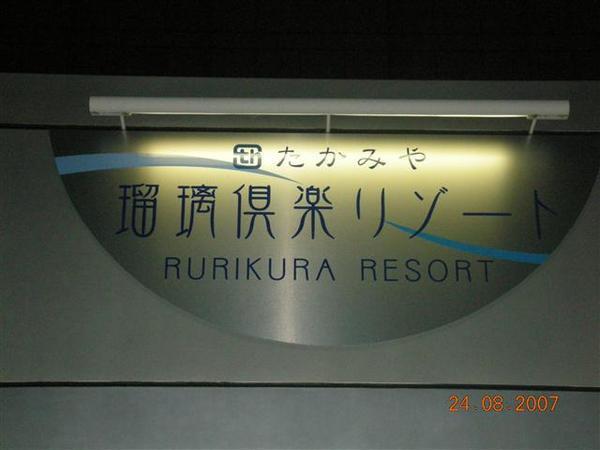 960824-G落腳處RURIKURA RESORT12.JPG