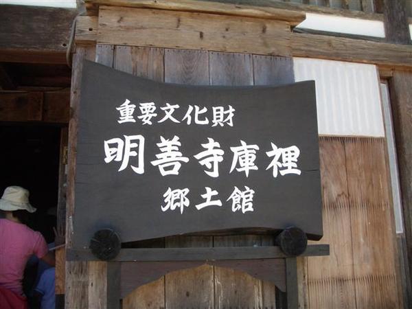 950824-C合掌村08明善寺庫裡鄉土館.JPG
