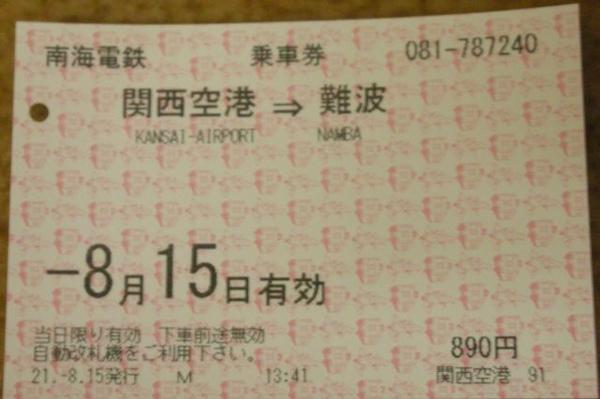 機場到難波車票