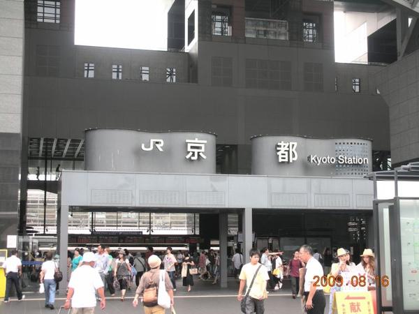 202京都車站_200908
