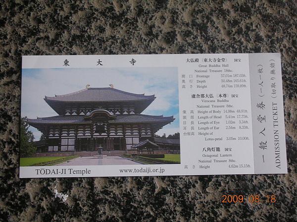 東大寺門票