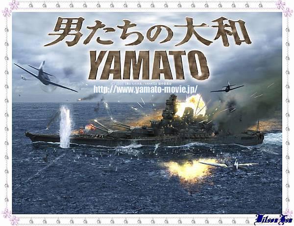 電影「男たちの大和/YAMATO」桌布 六