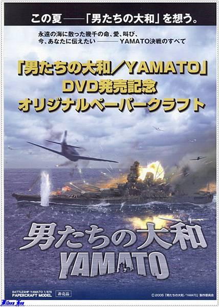 DVD 初回生產限定版附贈之海報