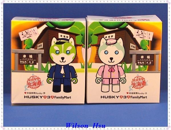 2006 12/12~01/29到全家消費滿75元,加價49元,Husky就陪你一起回家!