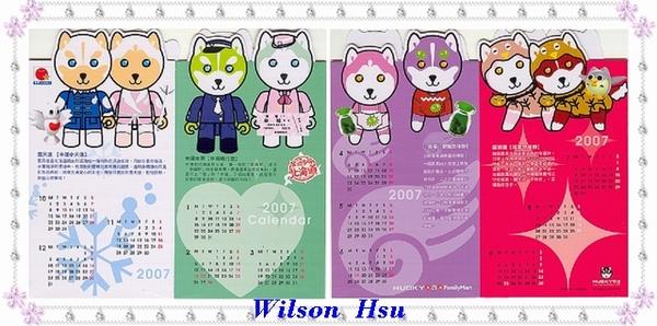 2007/01/01到全家購物滿75元 送哈士奇月曆卡