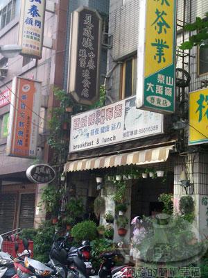 夏威姨速食店01店家招牌.jpg