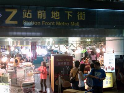 站前地下街咖啡麵包01-店面.jpg