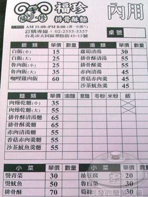 福珍排骨酥麵06菜單.jpg