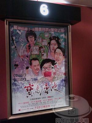 寶島漫波電影03.jpg