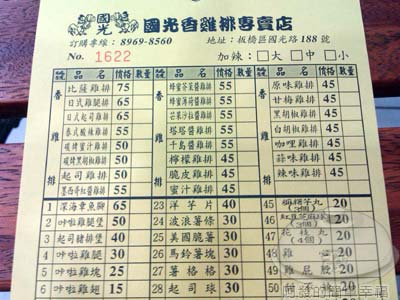 國光雞排03菜單.jpg