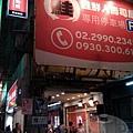 鮭鮮人壽司屋01-店招牌.jpg