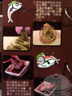 鮭鮮人壽司屋05-壽司正確吃法.jpg