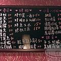 鮭鮮人壽司屋09-牆上季節性菜單.jpg
