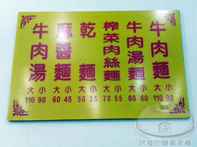 大庭牛肉麵04-牆上菜單.jpg