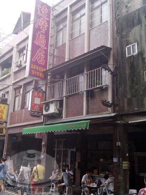 達摩麵店01-店家招牌.jpg