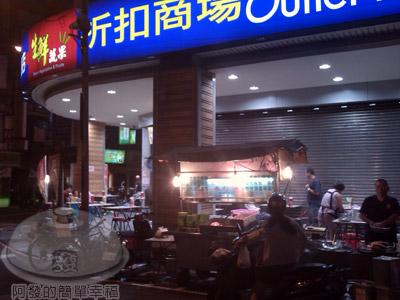 老店香菇肉粥01店家.jpg
