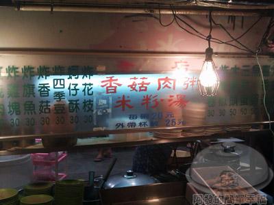 老店香菇肉粥02價目表.jpg